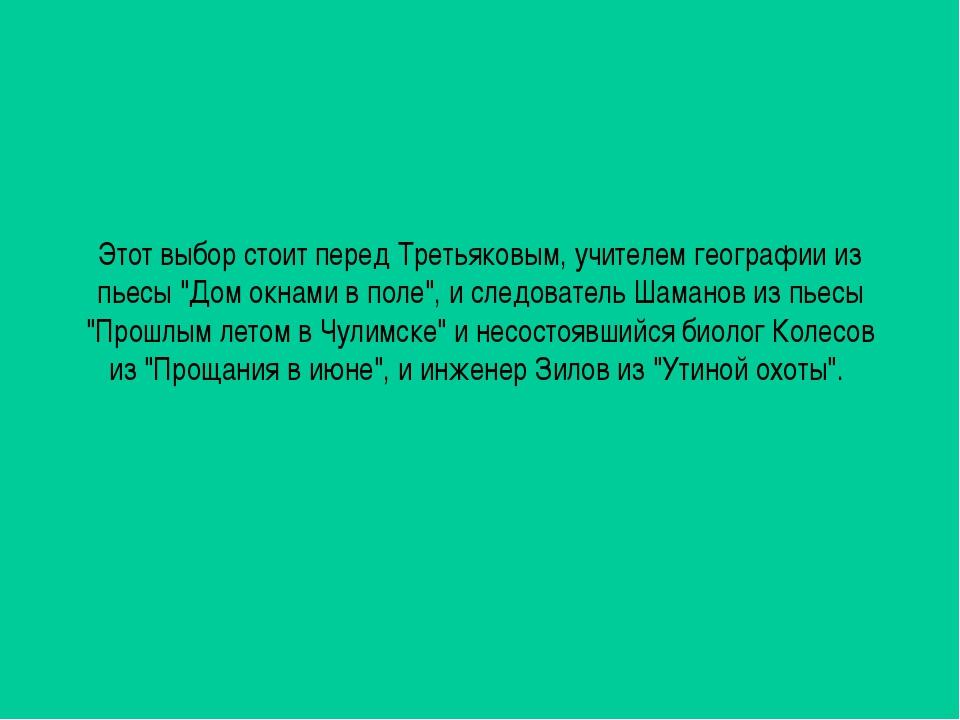 """Этот выбор стоит перед Третьяковым, учителем географии из пьесы """"Дом окнами в..."""