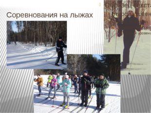 Соревнования на лыжах