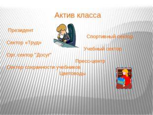 Актив класса Президент Спортивный сектор Сектор «Труд» Учебный сектор Орг. се