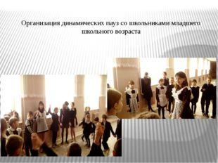 Организация динамических пауз со школьниками младшего школьного возраста