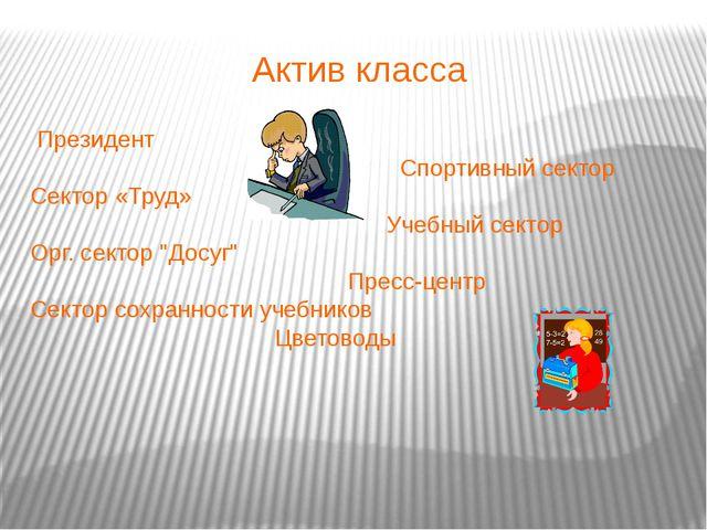 Актив класса Президент Спортивный сектор Сектор «Труд» Учебный сектор Орг. се...