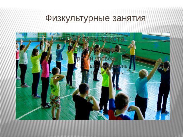 Физкультурные занятия
