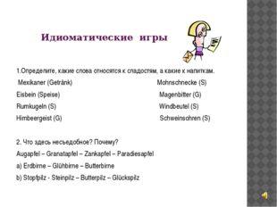 Идиоматические игры 1.Определите, какие слова относятся к сладостям, а какие