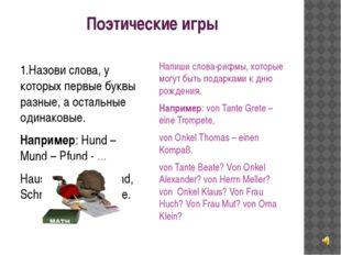 Поэтические игры 1.Назови слова, у которых первые буквы разные, а остальные о