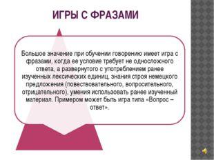 ИГРЫ С ФРАЗАМИ