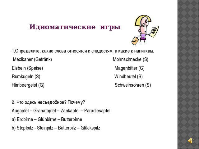Идиоматические игры 1.Определите, какие слова относятся к сладостям, а какие...