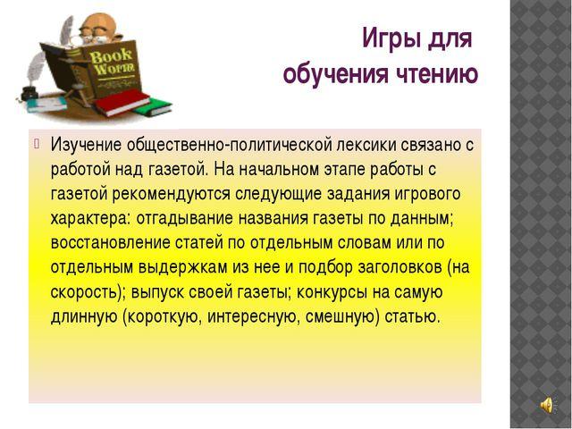 Игры для обучения чтению Изучение общественно-политической лексики связано с...