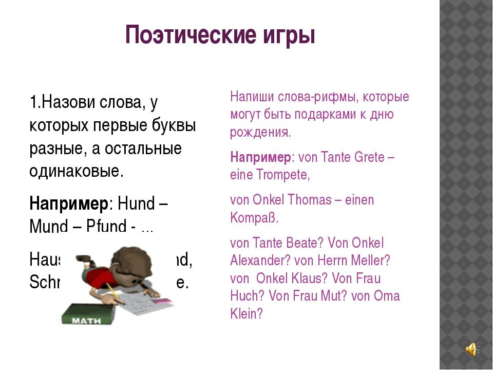 Поэтические игры 1.Назови слова, у которых первые буквы разные, а остальные о...
