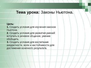 Тема урока: Законы Ньютона. Цель: 1. Создать условия для изучения законов Нью