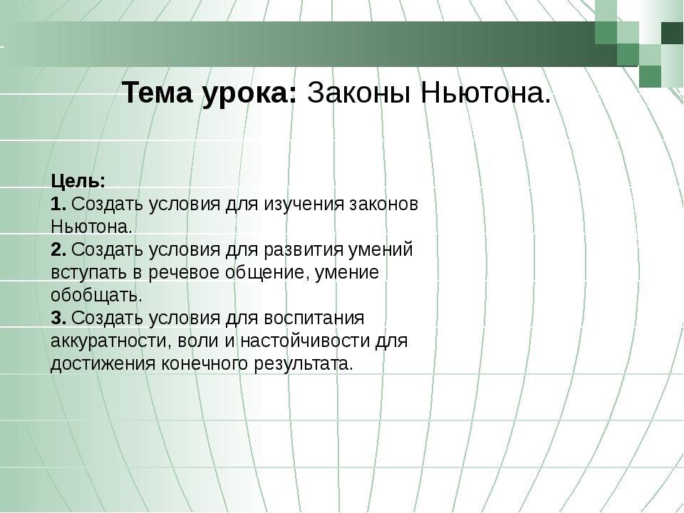 Тема урока: Законы Ньютона. Цель: 1. Создать условия для изучения законов Нью...