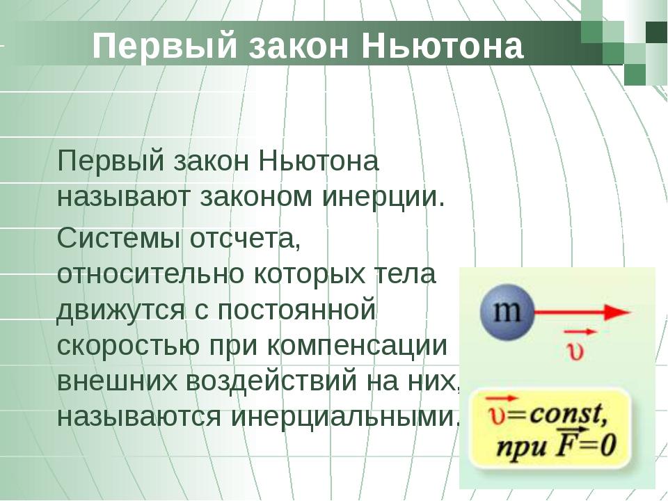 Динамика. Инерциальные системы отсчета. Первый закон Ньютона - online