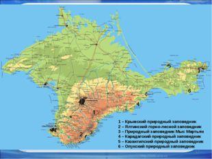 * * 1 2 3 4 5 6 1 – Крымский природный заповедник 2 – Ялтинский горно-лесной