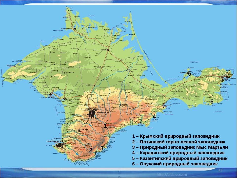 * * 1 2 3 4 5 6 1 – Крымский природный заповедник 2 – Ялтинский горно-лесной...