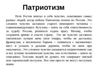 Петя Ростов впитал в себя чувство, охватившее самых разных людей, когда войс