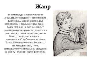 В нем наряду с историческими лицами (Александром I, Наполеоном, Кутузовым, Ба