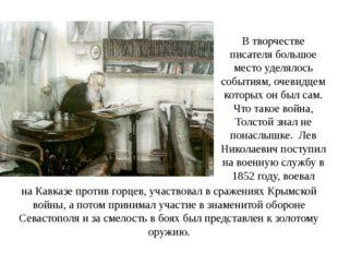 на Кавказе против горцев, участвовал в сражениях Крымской войны, а потом прин