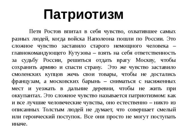 Петя Ростов впитал в себя чувство, охватившее самых разных людей, когда войс...