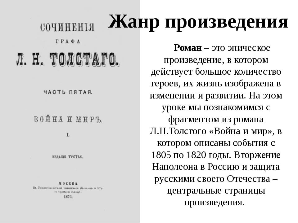 Роман – это эпическое произведение, в котором действует большое количество г...
