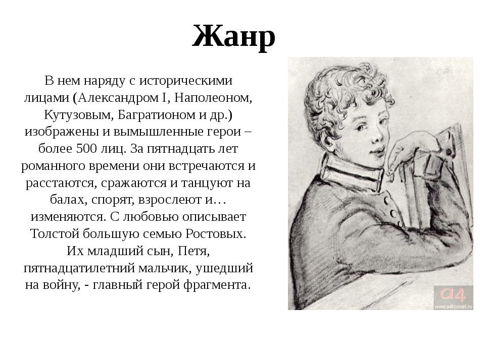 В нем наряду с историческими лицами (Александром I, Наполеоном, Кутузовым, Ба...
