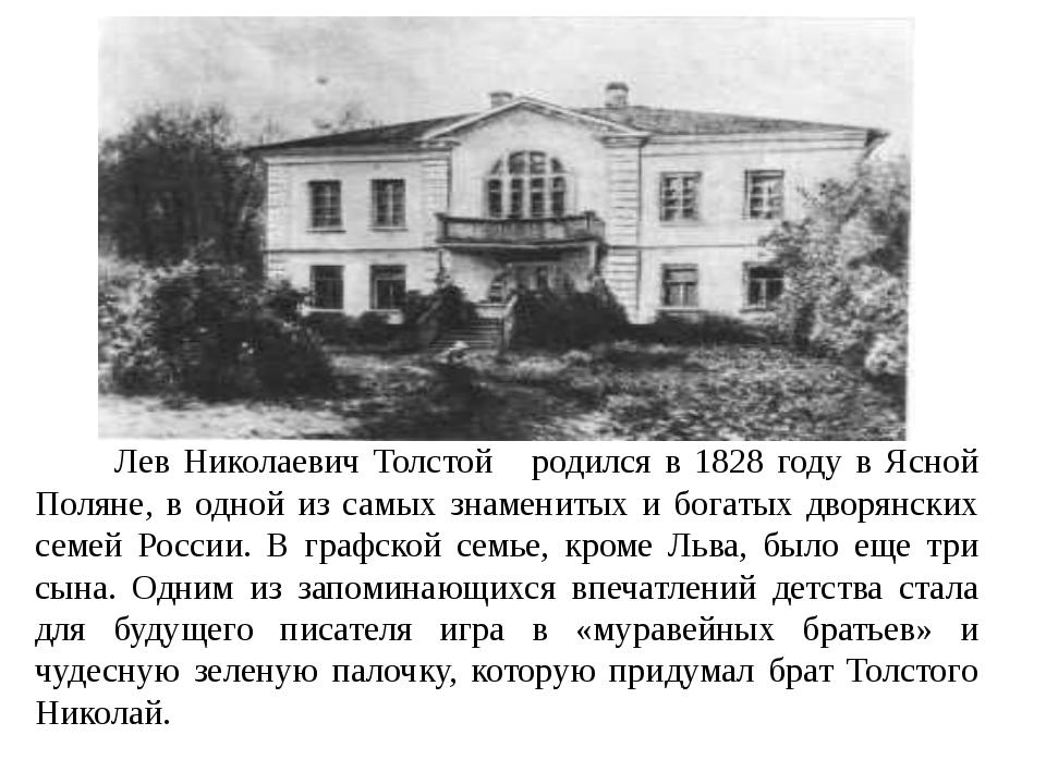Лев Николаевич Толстой родился в 1828 году в Ясной Поляне, в одной из самых...