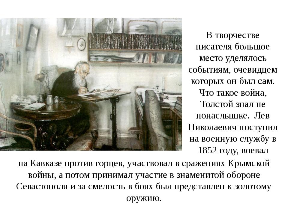 на Кавказе против горцев, участвовал в сражениях Крымской войны, а потом прин...