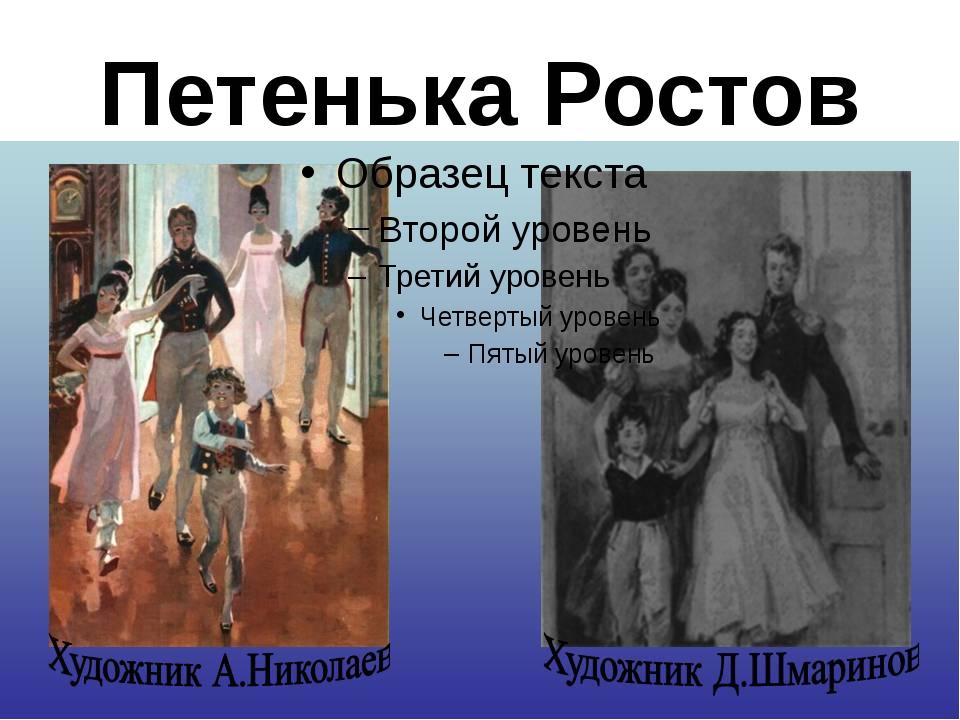Петенька Ростов