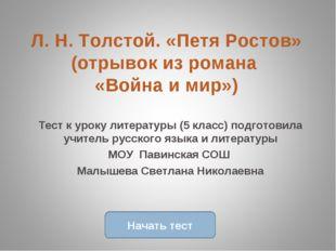 Л. Н. Толстой. «Петя Ростов» (отрывок из романа «Война и мир») Тест к уроку л