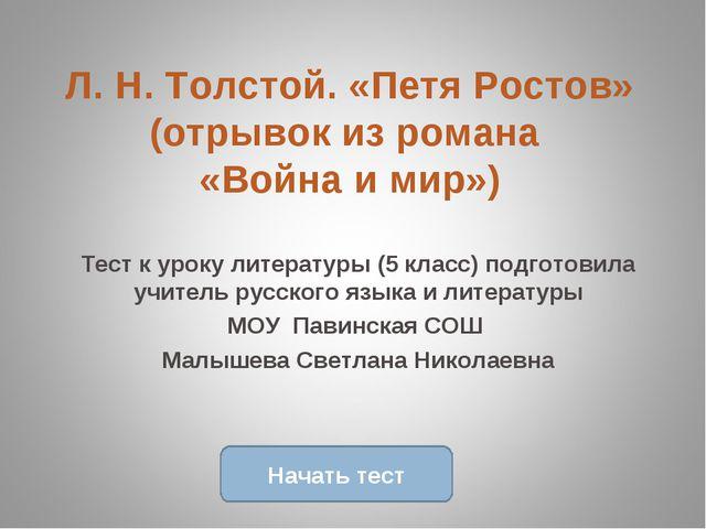 Л. Н. Толстой. «Петя Ростов» (отрывок из романа «Война и мир») Тест к уроку л...