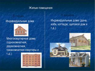 Жилые помещения В городе В деревне Индивидуальные дома Многоквартирные дома (