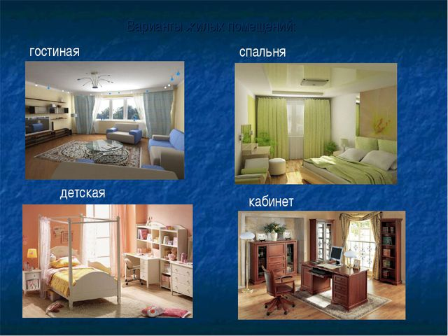 Варианты жилых помещений: гостиная спальня детская кабинет