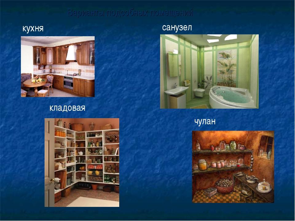 Варианты подсобных помещений кухня санузел кладовая чулан