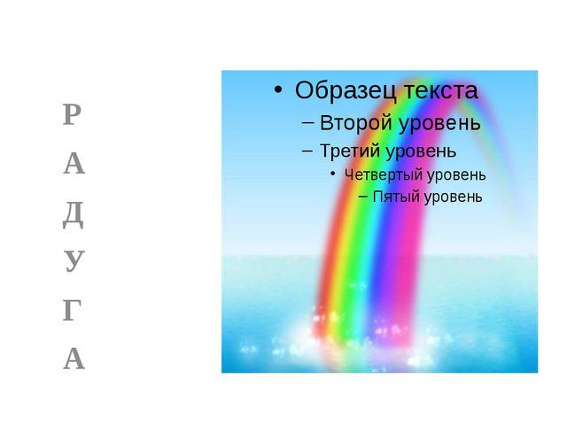 Р А Д У Г А