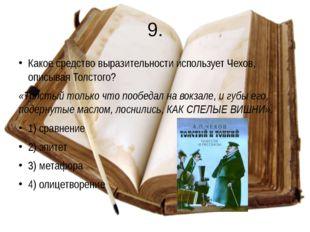 9. Какое средство выразительности использует Чехов, описывая Толстого? «Толст
