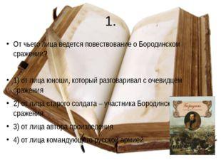 1. От чьего лица ведется повествование о Бородинском сражении? 1) от лица юно