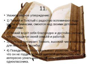 11. Укажите верное утверждение: 1) Тонкий и Толстый с радостью вспоминают год