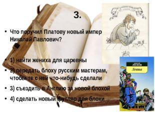3. Что поручил Платову новый император Николай Павлович? 1) найти жениха для