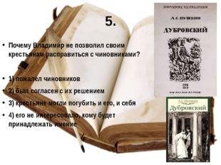 5. Почему Владимир не позволил своим крестьянам расправиться с чиновниками? 1