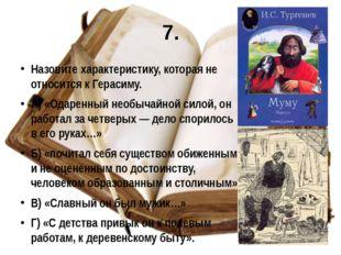 7. Назовите характеристику, которая не относится к Герасиму. А) «Одаренный не