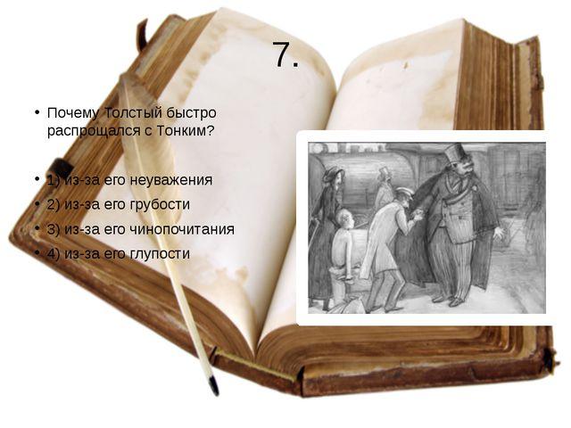 7. Почему Толстый быстро распрощался с Тонким? 1) из-за его неуважения 2) из-...