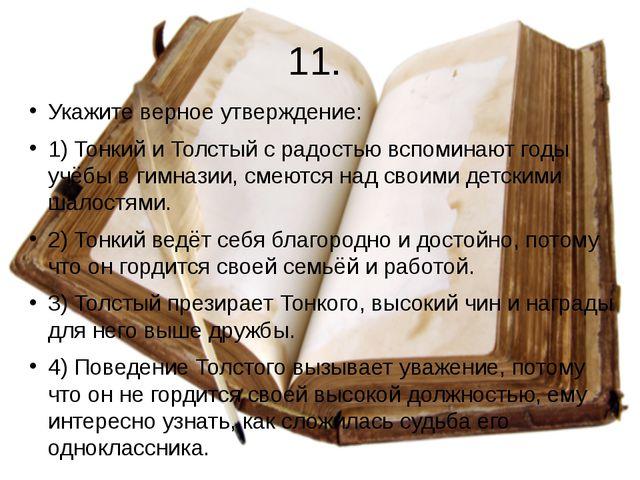 11. Укажите верное утверждение: 1) Тонкий и Толстый с радостью вспоминают год...
