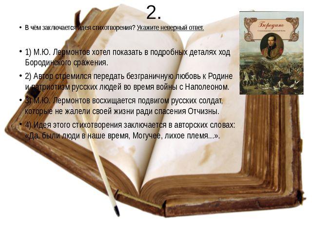 2. В чём заключается идея стихотворения? Укажите неверный ответ. 1) М.Ю. Лерм...