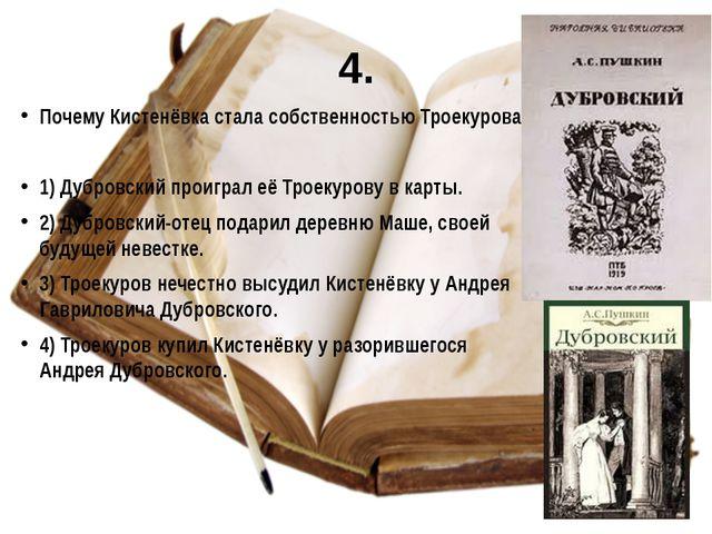 4. Почему Кистенёвка стала собственностью Троекурова? 1) Дубровский проиграл...