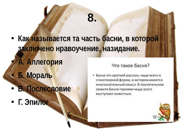 8. Как называется та часть басни, в которой заключено нравоучение, назидание....