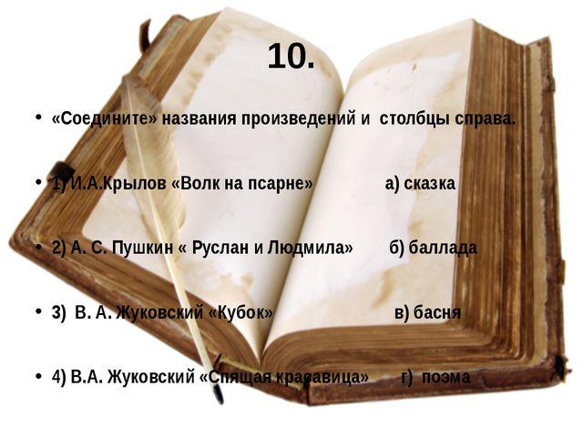 10. «Соедините» названия произведений и столбцы справа. 1) И.А.Крылов «Волк н...