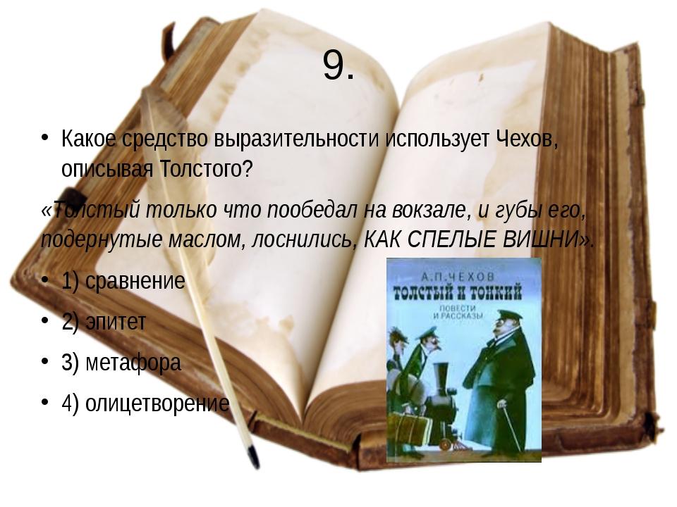 9. Какое средство выразительности использует Чехов, описывая Толстого? «Толст...