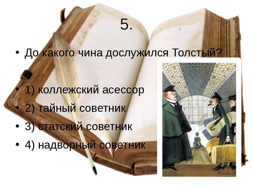 5. До какого чина дослужился Толстый? 1) коллежский асессор 2) тайный советни...