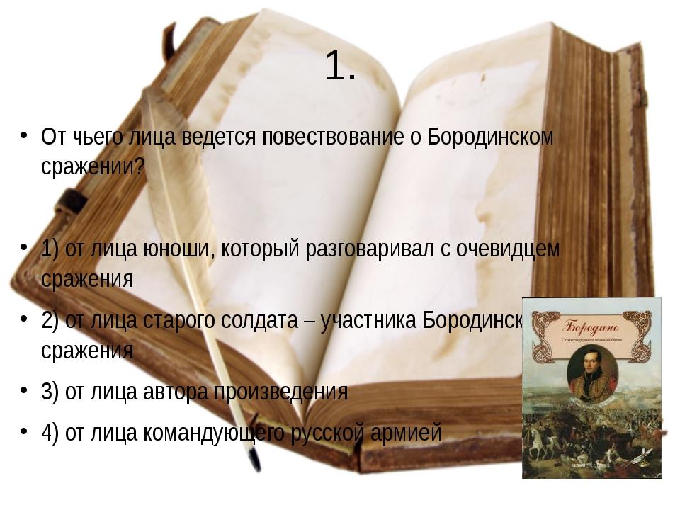 1. От чьего лица ведется повествование о Бородинском сражении? 1) от лица юно...