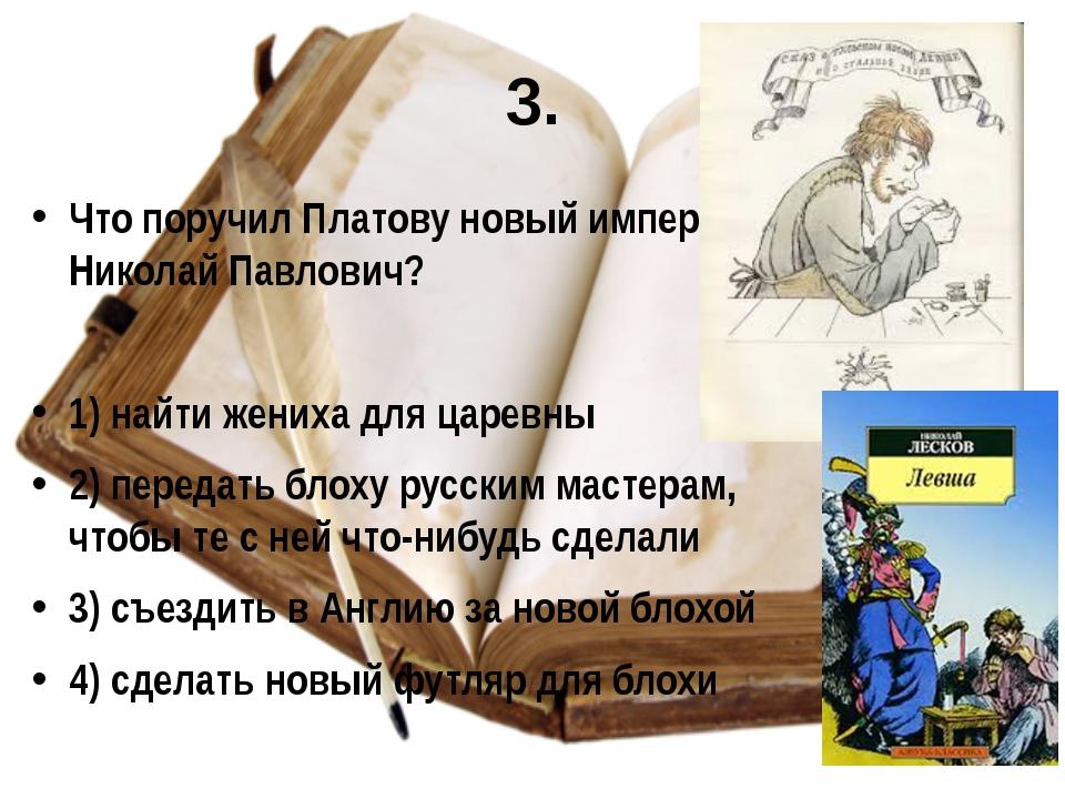 3. Что поручил Платову новый император Николай Павлович? 1) найти жениха для...