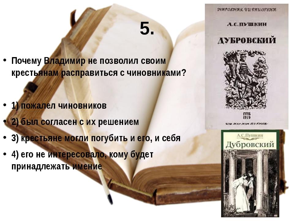5. Почему Владимир не позволил своим крестьянам расправиться с чиновниками? 1...
