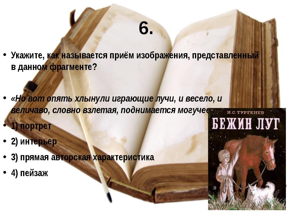 6. Укажите, как называется приём изображения, представленный в данном фрагмен...